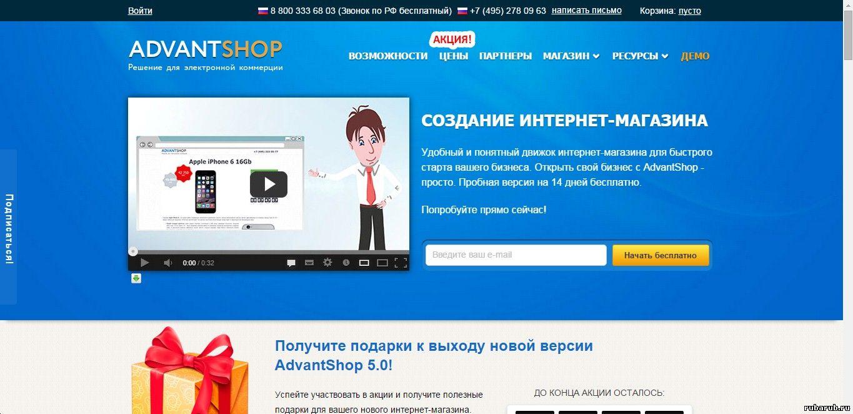 конструктор интернет магазина advantshop