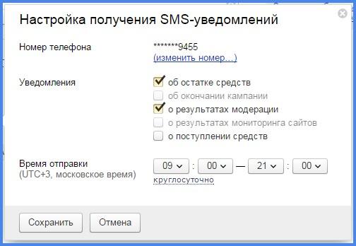 настройка получения смс-уведомлений