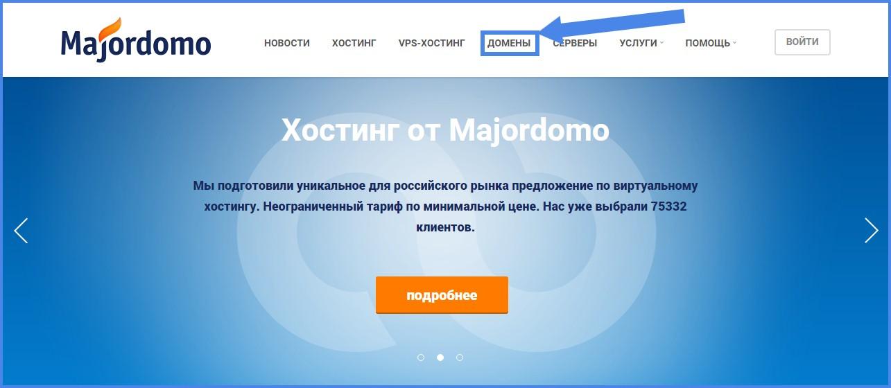 домен за 99 рублей