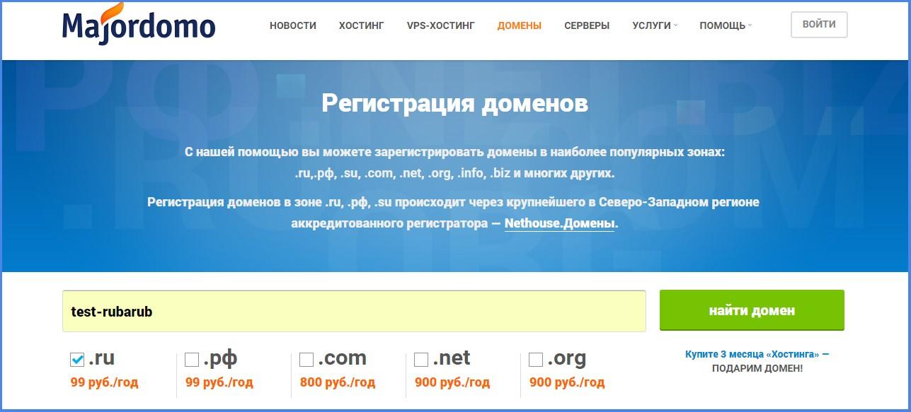 создать домен