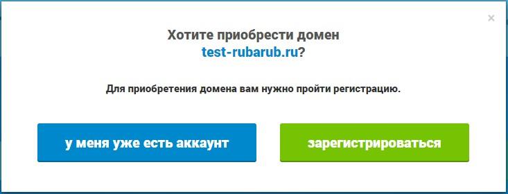 бесплатный домен ru