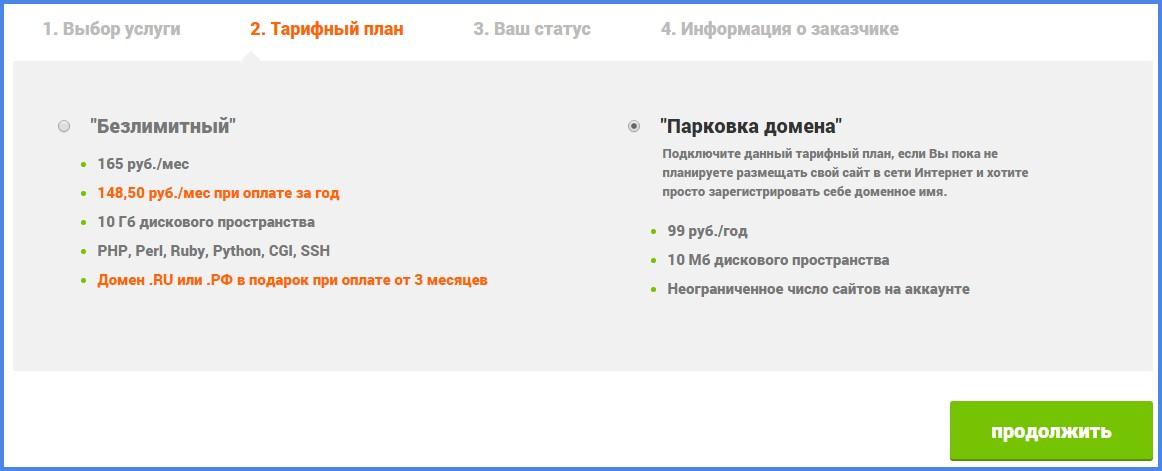 создать домен бесплатно