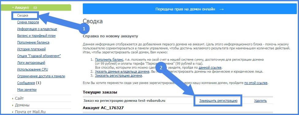 Как сделать на домене почту 592