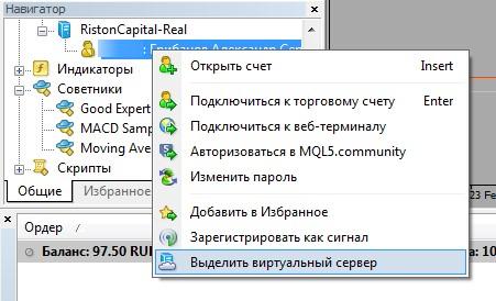 МТ4 сервер