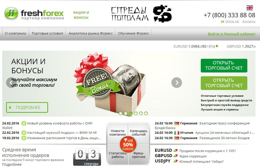 Пример партнерского сайта ФресшФорекс