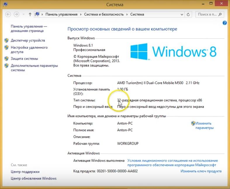 разрядность Windows 8